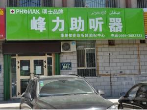 新疆康复yabo亚博体育苹果亚博体育app官方下载仪器有限公司 乌鲁木齐铁路局中心