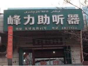 新疆康复yabo亚博体育苹果亚博体育app官方下载仪器有限公司 乌鲁木齐友好中心