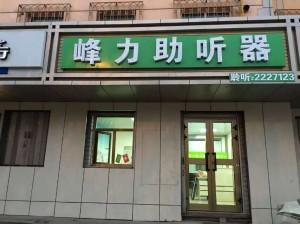 新疆康复yabo亚博体育苹果亚博体育app官方下载仪器有限公司 昌吉中心